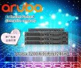 Aruba 7200系列無線控制器