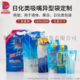 洗手液包裝定制 果凍日化類洗手液洗衣液自立吸嘴袋 洗發水吸嘴袋