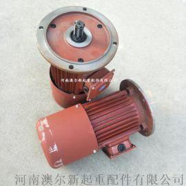 起重机铝壳/铁壳软启动电机 0.8KW电磁制动电机