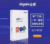 金蝶K/3 WISE-金蝶ERP