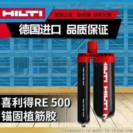 德国喜利得RE500植筋胶,进口植筋胶,环氧树脂胶