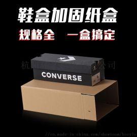 鞋盒加固盒-环艺包装纸箱厂供应水果纸箱外贸纸箱
