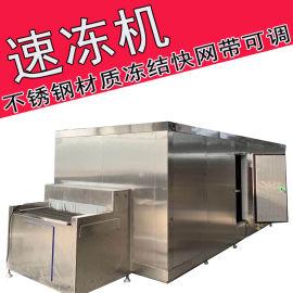 【多功能超低温】隧道式速冻机 全自动速冻流水线