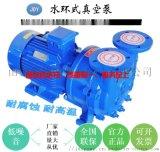 山东2BV水环式真空泵 工业用抽真空机