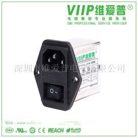 深圳维爱普电源滤波器 带单(双)保险管和开关插座滤波器