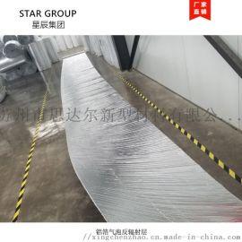 360g纳米气囊反射层 铝箔气垫保温隔热材料