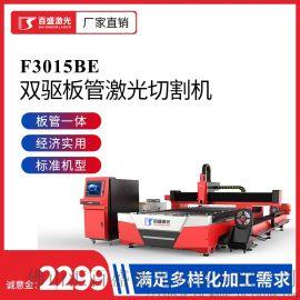 广东激光切割机厂家_百盛激光板管一体激光机多少钱?