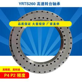 YRTS260转台轴承高速转盘数控机床分度盘转台
