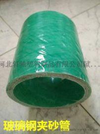 沙河承插口连接式优质玻璃钢管厂家(河北轩驰)