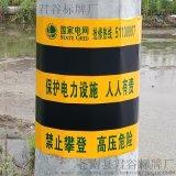 國家電網電線杆防撞貼禁止攀登高壓危險