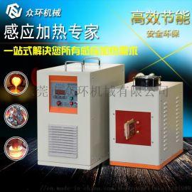 超高频熔炼设备金属粉末熔炼设备
