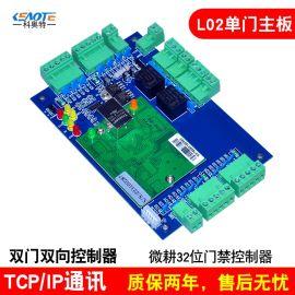 微耕门禁控制器 单门网络L02双门TCP门禁主板