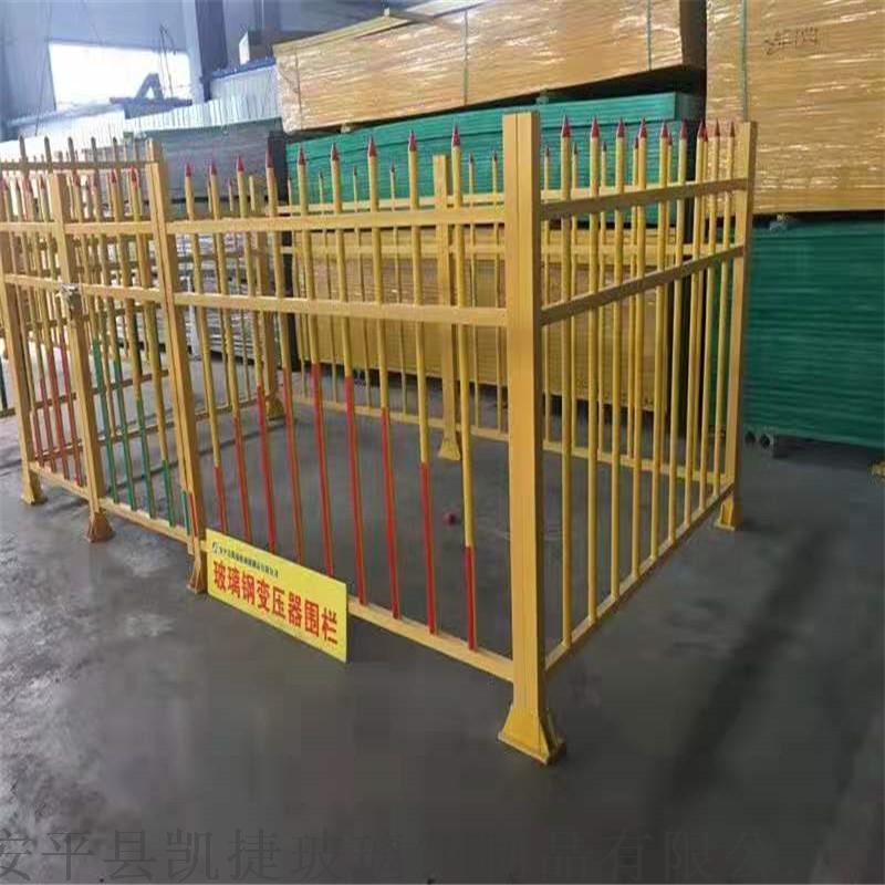 廣東鎮江變壓器安全防護欄玻璃鋼護欄