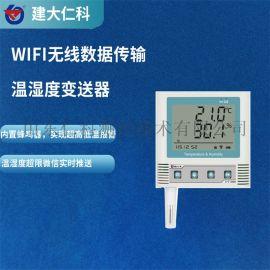 建大仁科 高灵敏温湿度传感器 机房温湿度监测系统