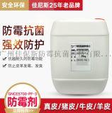 佳伲斯皮革防黴抗菌劑GNCE5700-PF-3