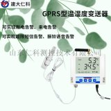 建大仁科小型温湿度检测仪 温湿度传感器变送器