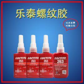 乐泰263高强度螺纹锁固剂防松金属厌氧胶水