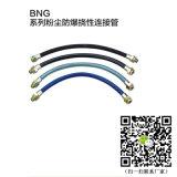 橡胶护套防爆挠性连接管BNG