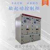 10KV高壓交流電動機軟起動故障分析 軟啓動控制櫃