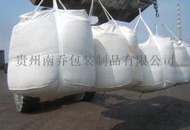 毕节碳粉矿粉吨袋毕节哪有吨袋供应贵州复内袋吨包袋