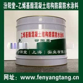 乙烯基酯、乙烯基酯混凝土结构复合防腐防水涂料管道