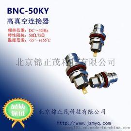 bnc-50ky高真空转接头同轴射频连接器