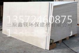 中国防火玻镁板适用范围