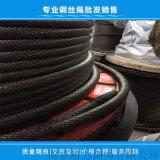 耐用钢丝绳 钢丝绳厂家十多年经验积累值得您的相信