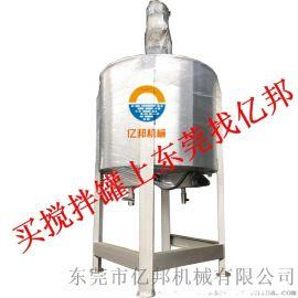 液体搅拌罐304不锈钢搅拌罐 菌种发酵罐乳化罐