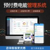 遠程抄表系統-智慧無線自動抄表軟體方案-電錶遠程預付費管理系統
