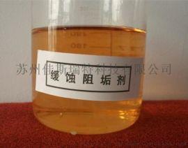 JST-8205膜阻垢剂