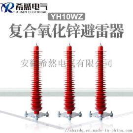 YH10WX-108/309氧化锌避雷器**