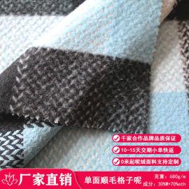 厂家内销外贸休闲大衣箱包单面格子顺毛呢粗纺面料