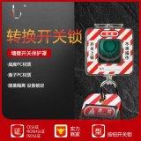 轉換開關旋鈕鎖安全鎖具BD-D67