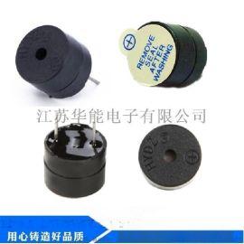 蜂鸣器12*9.5  3V  5V 电磁式有源分体