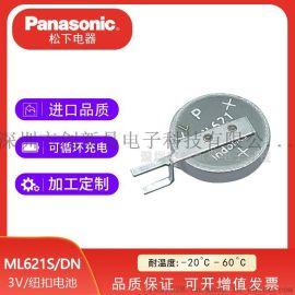 松下ML621S/DN可充电纽扣电池
