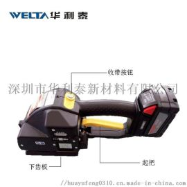 FROMM P328手持式塑钢带打包机