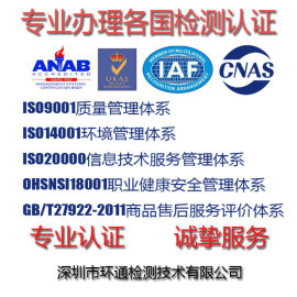 ISO體系認售後服務體系辦理,周期快,深圳機構辦理