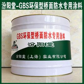 GBS环保型桥面防水  涂料、良好的防水性