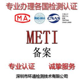 日本入駐   的PSE認證,METI備案