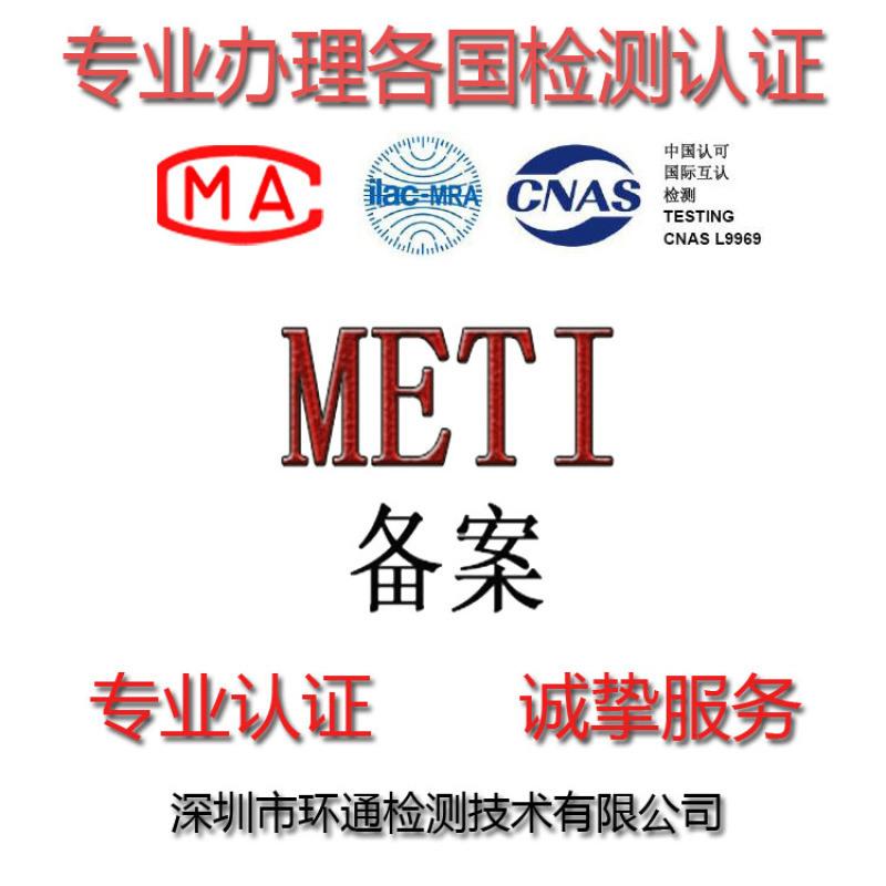 日本入驻***的PSE认证,METI备案