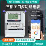 威勝DTSD341-MB3多功能電錶0.2S級