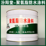 批量、聚氨脂防水涂料、销售、聚氨脂防水涂料