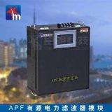 有源电力滤波器APF模块 50-150A规格齐全