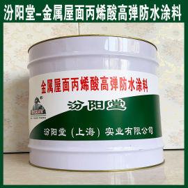 金属屋面丙烯酸高弹防水涂料、抗水渗透