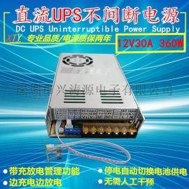 安防UPS监控12V30A摄像机应急不间断充电电源