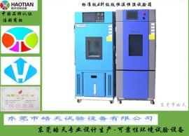 电瓶铅酸锂电池高低温测试机, 济南高低温循环试验箱