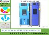 電瓶鉛酸鋰電池高低溫測試機, 濟南高低溫迴圈試驗箱