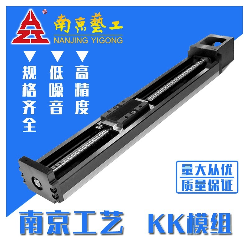 精密滚珠丝杆滑台伺服步进电机数控移动直线导轨线性KK模组