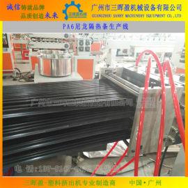 断桥铝隔热条生产设备SJ-70尼龙隔热条押出机